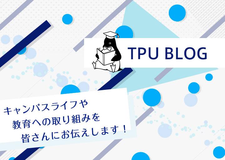 TPU Blog キャンパスライフや教育への取り組みを皆さんにお伝えします!